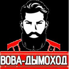 Вова-Дымоход