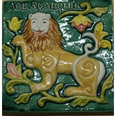 Лев храбрый 10*10