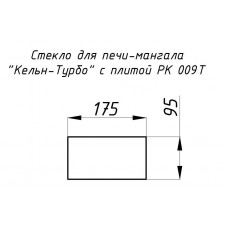 Стекло жаропрочное прямое 175x95 мм (0,016 м2) Кельн-Турбо 009T