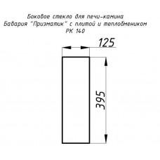 Стекло жаропрочное прямое 395x125 мм (0,049 м2) Бавария Призматик 140 боковое