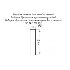 Стекло жаропрочное прямое 440x90 мм (0,040 м2) Бавария Призматик пристенно-угловой 147, 167 боковое