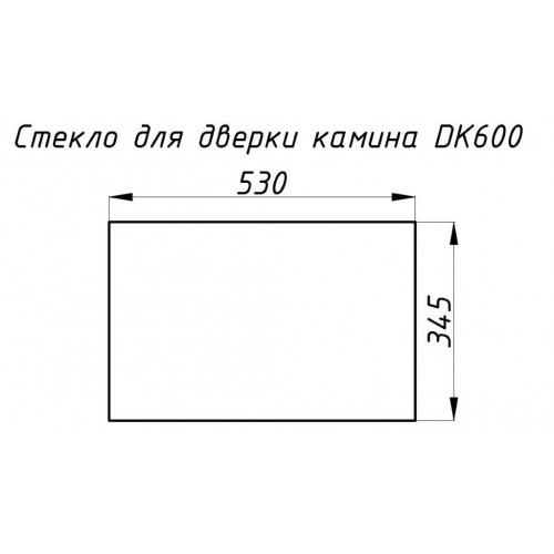 Стекло жаропрочное прямое 530x345 мм (0,182 м2) Дверка камина DK600