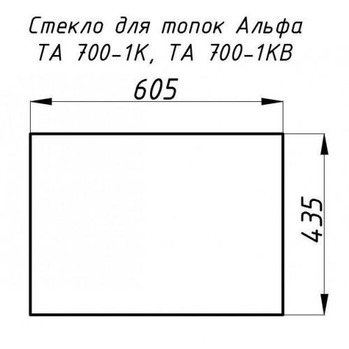 Стекло жаропрочное прямое 605x435 мм (0,263 м2) Альфа 700К контргруз