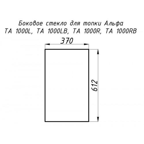 Стекло жаропрочное прямое 612x370 мм (0.226 м2) Альфа 1000L/1000R боковое