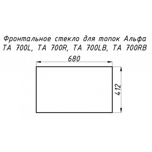 Стекло жаропрочное прямое 680x412 мм (0.280 м2) Альфа 700L/700R фронт