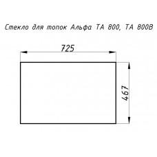 Стекло жаропрочное прямое 725x467 мм (0,339 м2) Альфа 800