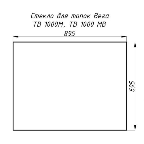 Стекло жаропрочное прямое 895x695 мм (0.622 м2) Вега 1000М