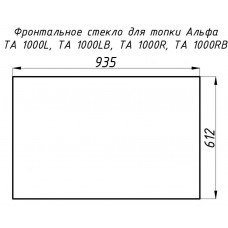 Стекло жаропрочное прямое 935x612 мм (0.572 м2) Альфа 1000L/1000R фронт