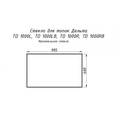 Стекло жаропрочное прямое 995x600 мм (0.597 м2) Дельта 1000L/ 1000R фронт