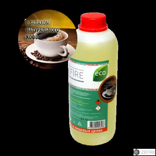 Биотопливо Premium с запахом кофе 1,1 литра (ZeFire)